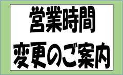 直売所 営業時間変更のお知らせ(臨時)