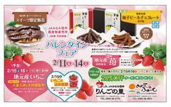 【直売所】バレンタインフェア開催❤