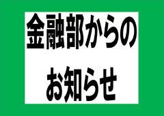 JA災害資金のご案内(金融部)
