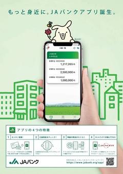 【金融情報】JAバンクアプリが誕生しました