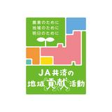 地域貢献活動ロゴ(R1食育).jpgのサムネイル画像