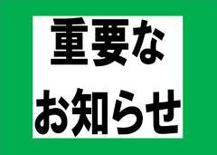 第71回子山羊市場開催のお知らせ(順延日程)