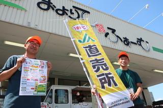 参加加盟店のひとつである「およりてふぁーむ」前で、イベント開始をPRする 木下協議会長(左)と岡島役員(右)