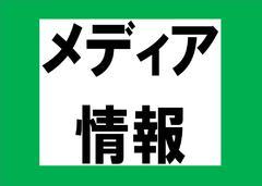 ★メディア情報★本日(12月7日)テレビ・ラジオで市田柿紹介