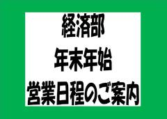 年末年始 店舗営業日程のご案内(経済部)
