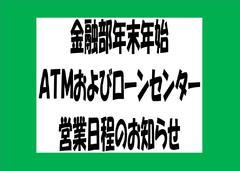 年末年始 ATMおよびローンセンター営業時間のご案内(金融部)