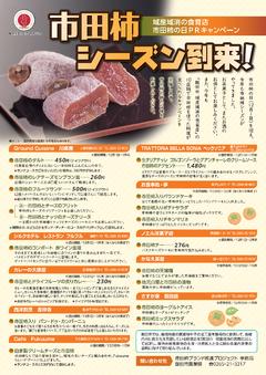 市田柿の日 PRキャンペーン開催