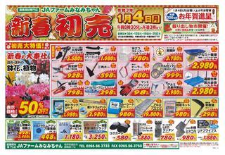 JAファームみなみ2021初売り裏.jpg