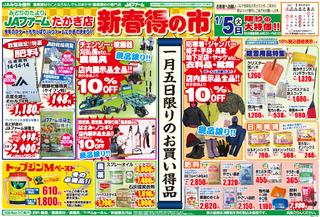 JAファーム2021初売り裏.png