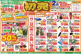JAファーム2021初売り.png