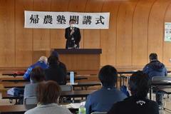 【NEWS】2021年度帰農塾開講式