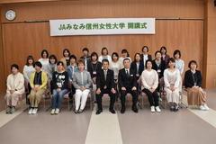 【NEWS】JAみなみ信州第12期女性大学開講式