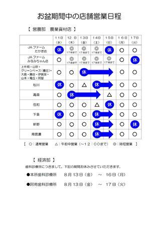 お盆期間中の営業.jpg