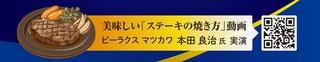 南信州牛消費拡大キャンペーン動画QR.jpg