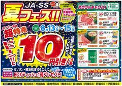 【お盆期間中のイベント案内】JA-SS夏フェス!!