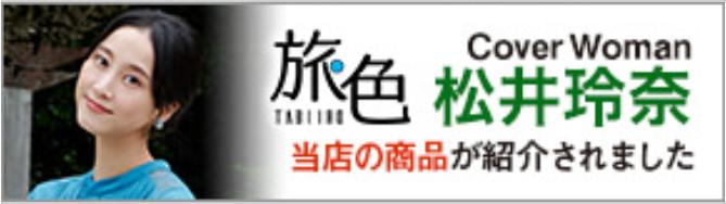 タグ(旅色).png