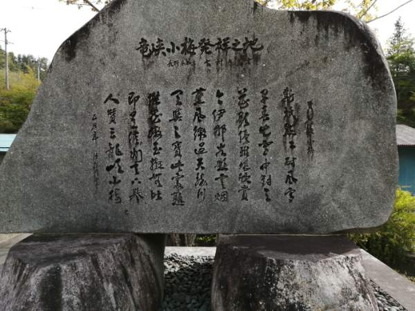 生田事業所竜峡小梅碑③.jpg