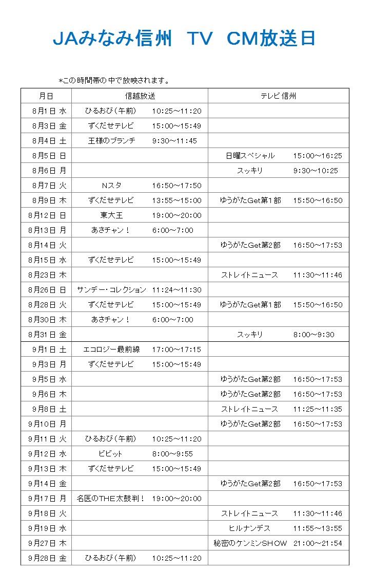 みなみ信州TVCM.jpg