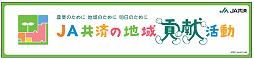 食農教育(ホームページ).png