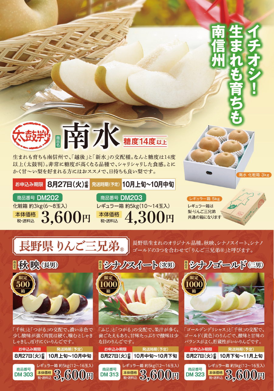 http://www.ja-mis.iijan.or.jp/news/images/%EF%BC%A4%EF%BC%AD%E4%BE%BF%E3%82%8A3.png