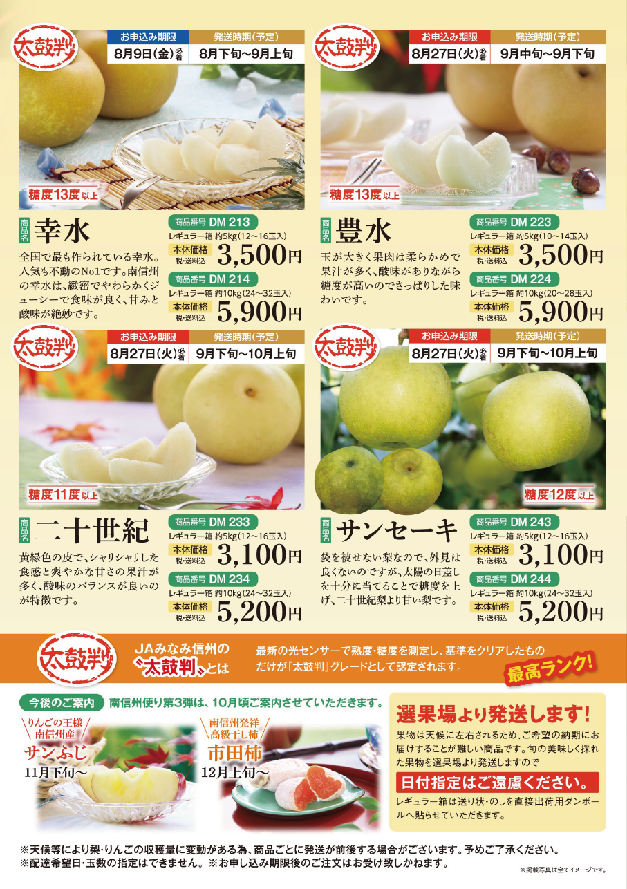 http://www.ja-mis.iijan.or.jp/news/images/%EF%BC%A4%EF%BC%AD%E4%BE%BF%E3%82%8A4.png