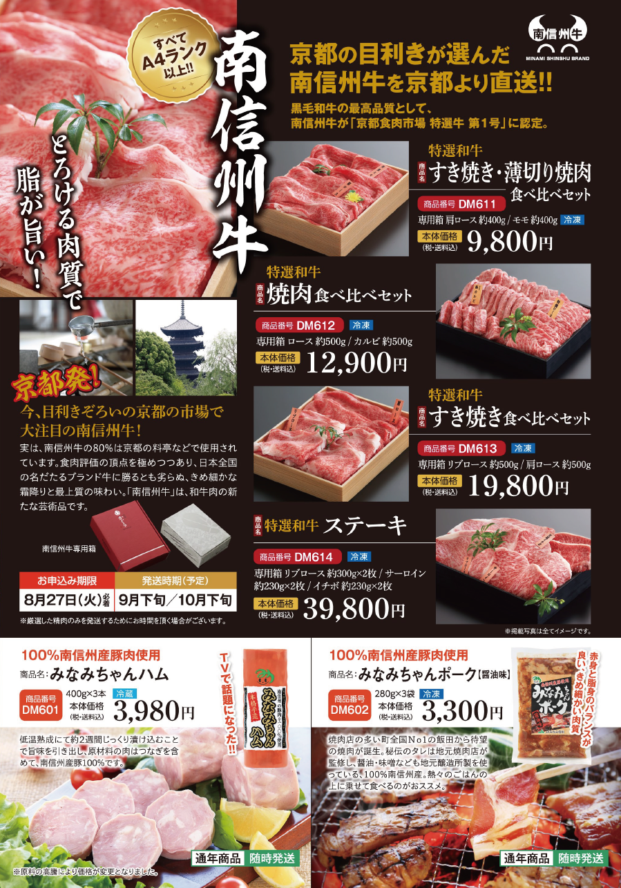http://www.ja-mis.iijan.or.jp/news/images/%EF%BC%A4%EF%BC%AD%E4%BE%BF%E3%82%8A6.png