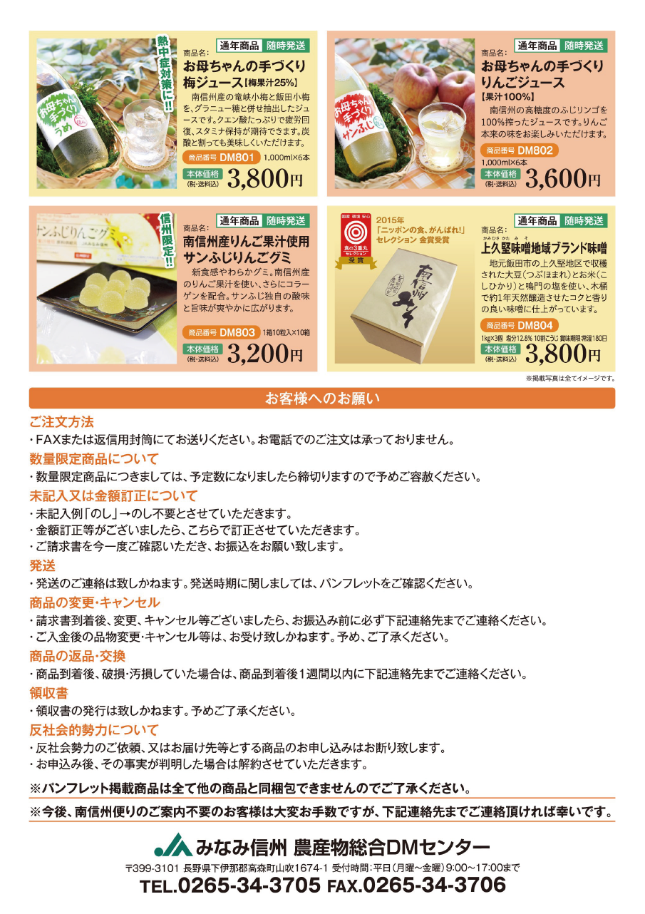 http://www.ja-mis.iijan.or.jp/news/images/%EF%BC%A4%EF%BC%AD%E4%BE%BF%E3%82%8A8.png