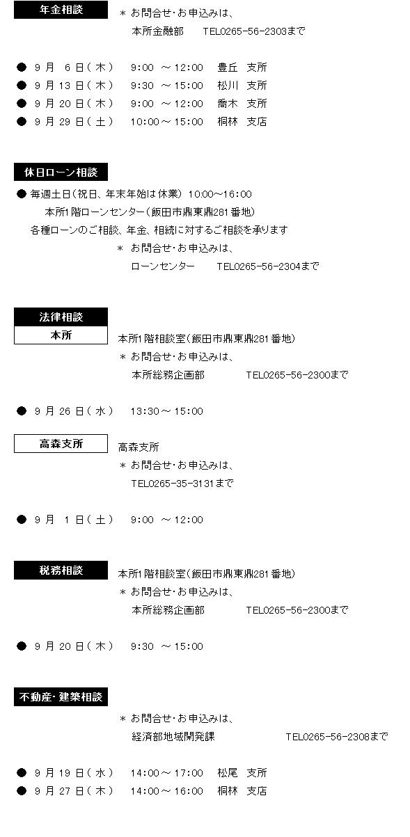 201808相談会.jpg