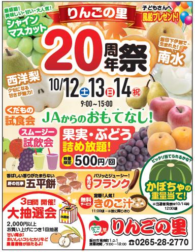 20191020周年祭 リンゴの里.png