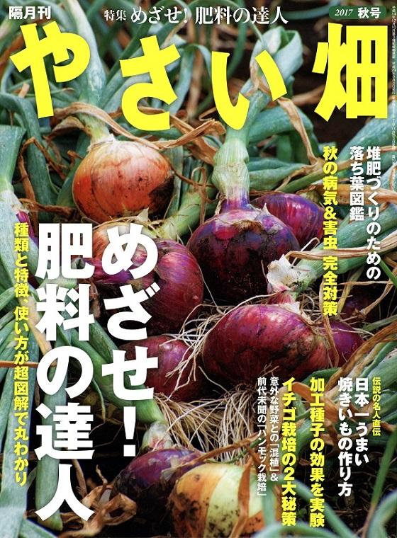 vege17autumn-cover.jpg